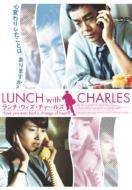 ランチウィズ チャールズ Lunch With Charles
