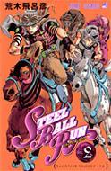 STEEL BALL RUN ジョジョの奇妙な冒険PART 7 2 ジャンプ・コミックス