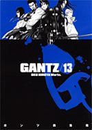 GANTZ 13 ヤングジャンプ・コミックス