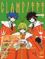 Clampノキセキ The Exhibition Of Clamp's Volume 5 Kodansha Official