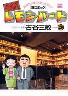 Barレモン・ハート 20 アクションコミックス