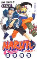 NARUTO 22 ジャンプ・コミックス