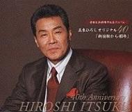 五木ひろしオリジナル40「新宿駅から40年」(1/2)本目