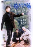 日本テレビ開局50周年記念スペシャルドラマ俺たちの旅 三十年目の運命
