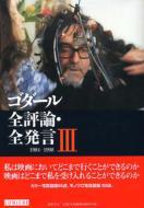 ゴダール全評論・全発言 3 1984‐1998 リュミエール叢書