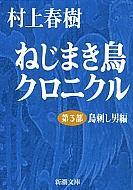 ねじまき鳥クロニクル 第3部 新潮文庫 改版