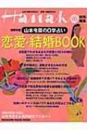 山本令菜の0学占い恋愛・結婚book 超保存版 Magazine House Mook