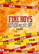 ファイアーボーイズ・め組の大吾 完全版 DVDBOX