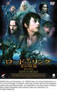 ロード オブ ザ リング 王の帰還 -コレクターズ・エディション