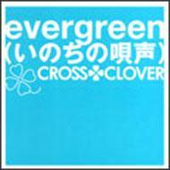 evergreen〜いのちの唄声〜