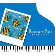 リラクシング・ピアノ〜桑田佳祐コレクション