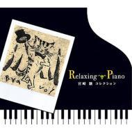 リラクシング・ピアノ〜宮崎駿コレクション