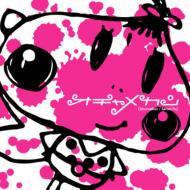 オチャメカン【Copy Control CD】