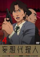 妄想代理人 vol.4