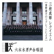 Requiem: 大友直人 / 東京.so, 六本木男声合唱団、釜洞祐子、小林一男
