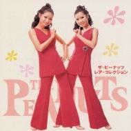 昭和青春グラフィティ::ザ・ピーナッツ・レア・コレクション