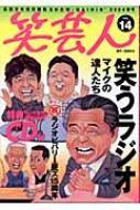 笑芸人 Vol.14