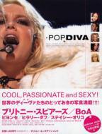 POP DIVA 世界の歌姫2 ORICON STYLEスーパーアーティスト選書