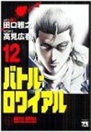 バトル・ロワイアル 12 YOUNGCHAMPIONコミックス