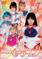 美少女戦士セーラームーン 3