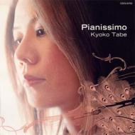 田部京子 Pianissimo