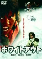 ホワイトアウト スペシャル・コレクターズ・エディション