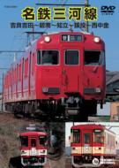 Documentary/名鉄三河線(吉良吉田-碧南-知立-猿投-西中金)