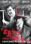 続 広島やくざ戦争-武道派列伝
