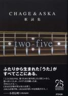 two-five CHAGE&ASKA歌詞集