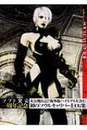 アートワークス・オブ・ソウルキャリバー2