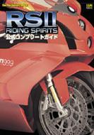 RS2 ライディングスピリッツ2 公式コンプリートガイド The PlayStation2 BOOKS