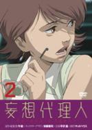 妄想代理人 vol.2