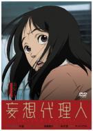 妄想代理人 vol.1