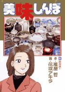 美味しんぼ 88 ビッグ・コミックス