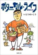 ボタニカル・ライフ 植物生活 新潮文庫