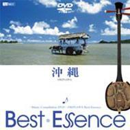 シンフォレストDVD 沖縄♪BestEssence -Music Compilation DVD-