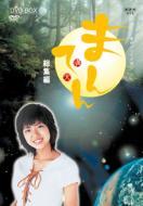 まんてん総集編dvd-box