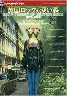 英国ロックの深い森1976-1990: レコード コレクターズ増刊