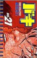 バキ 21 少年チャンピオンコミックス