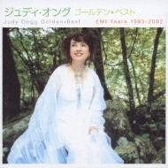 ゴールデン☆ベスト ジュディ・オング EMI Years1985-2002