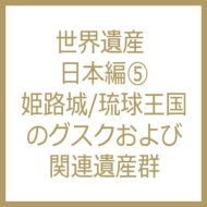 世界遺産 日本編5 姫路城/琉球王国のグスクおよび関連遺産群
