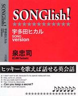 SONGlish! 宇多田ヒカルSONGversion