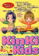 スタッフKinKi/Kinkikidsエピソ-ド@こ-いち