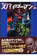 スパイダーマン 8 アメコミ新潮