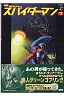スパイダーマン 7 アメコミ新潮