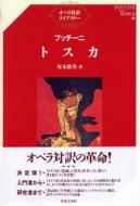 プッチーニ トスカ オペラ対訳ライブラリー