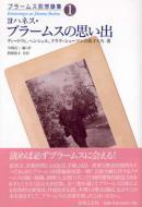 HMV&BOOKS onlineアルベルト・ディートリヒ/ヨハネス・ブラ-ムスの思い出