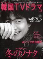 もっと知りたい!韓国TVドラマ VOL.2 MOOK 21