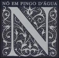 Interpreta Paulinho Da Viola