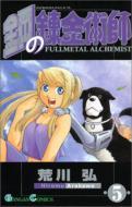 鋼の錬金術師 5 ガンガンコミックス